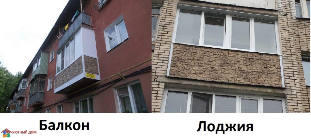 Чем отличаться балкон от лоджии и почему это важно знать при.