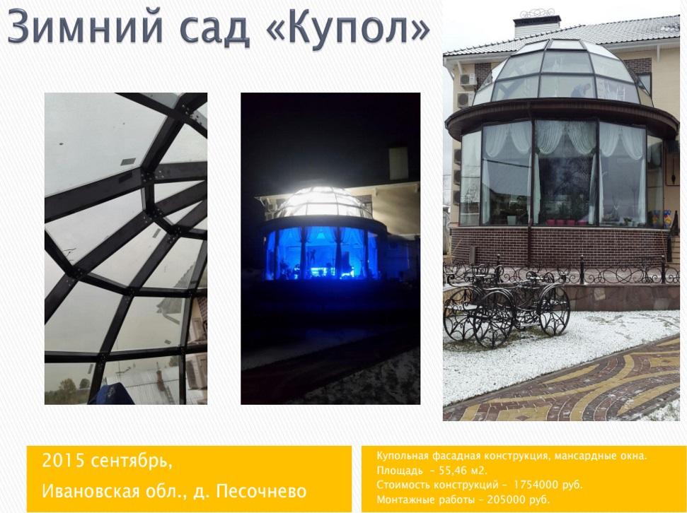slide (18)