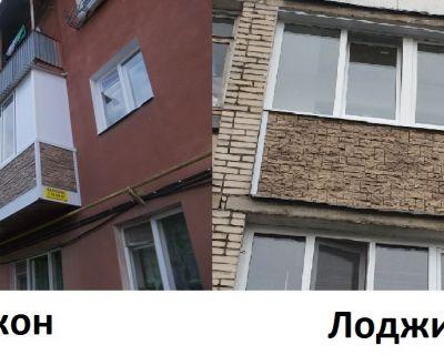 Чем отличаться балкон от лоджии и почему это важно знать при покупки квартиры
